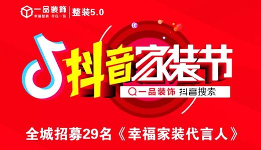 2021禹州一品装饰首届抖音家装节全程招募29名代言人