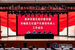 禹州市召开第五批许昌市级非物质文化遗产代表性传承人工作会议