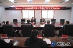 禹州市法院召开教育整顿查纠整改环节征求意见座谈会