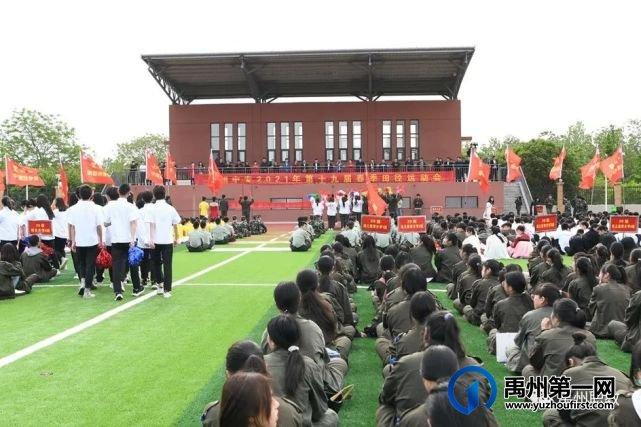 禹州中专2021年春季田径运动会隆重开幕