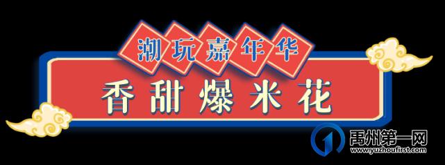 """15米梦幻独角兽+40米彩虹滑道即将登陆禹州,唐宫小姐姐与你开启""""跨次元""""潮玩之旅!"""