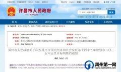 禹州将建设夏王城遗址公园、钧台博物院!更惊喜的是.....