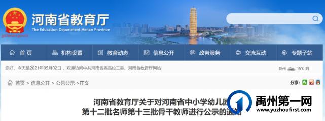 河南省中小学幼儿园名师、骨干教师名单公布,禹州23名教师上榜!