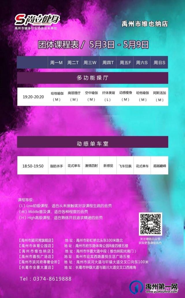 禹州尚立健身   5月3日-5月9日课程表