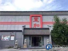 宣和陶瓷博物馆关于劳动节期间场馆开放时间通知