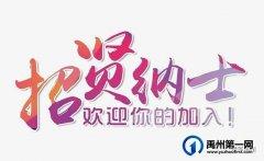 禹州市融媒体中心招聘首日报名审核通过170人