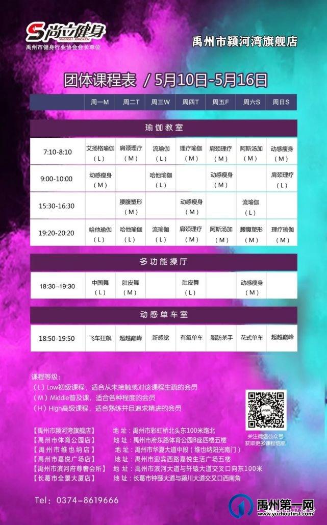 禹州尚立健身 | 5月10日-5月16日课程表
