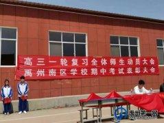 禹州南区学校高中部期中表彰大会