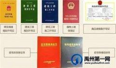禹州海盛湖滨豪庭、润泓和院、永安府取得部分商品房预售许可证
