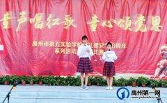 禹州市第五实验学校献礼建党100周年系列活动之合唱比赛
