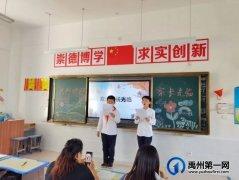 禹州市第五实验学校期中家长会