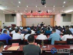 禹州市召开文化旅游大会 出台推动文化旅游高质量发展意见