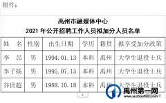 禹州市融媒体中心2021年公开招聘工作人员报名情况及拟加分人员公示