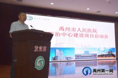 禹州市人民医院启动VTE防治中心建设项目