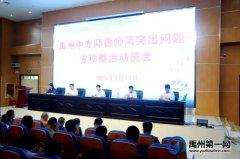 禹州中专师德师风突出问题专项整治动员会召开