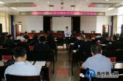 禹州市组织迅速贯彻落实全省汛期地质灾害防治工作视频会议精神