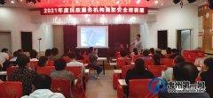 禹州市民政局对全市民政服务机构开展消防安全培训