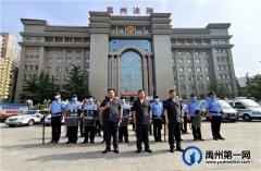 禹州:出动警车7辆次,拘传9人