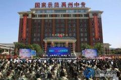 许昌市2021年职业教育活动周启动仪式在禹州中专隆重举行