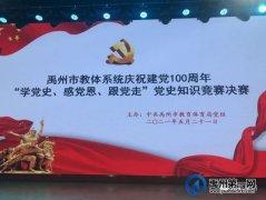 禹州市教体局:这场党史知识竞赛真精彩