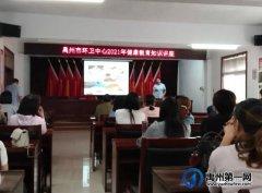 """禹州市环卫中心举办""""预防做在先 健康伴我行""""健康教育知识讲座"""