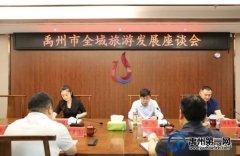 禹州市全域旅游发展座谈会召开