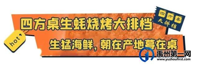 禹州滨河路这家店正式出招!免费烤生蚝十个起送!