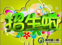禹州九方格启明学校2021秋季招生简章