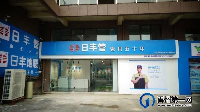 日丰管禹州总代理琰浩水暖5月29日盛大开业!