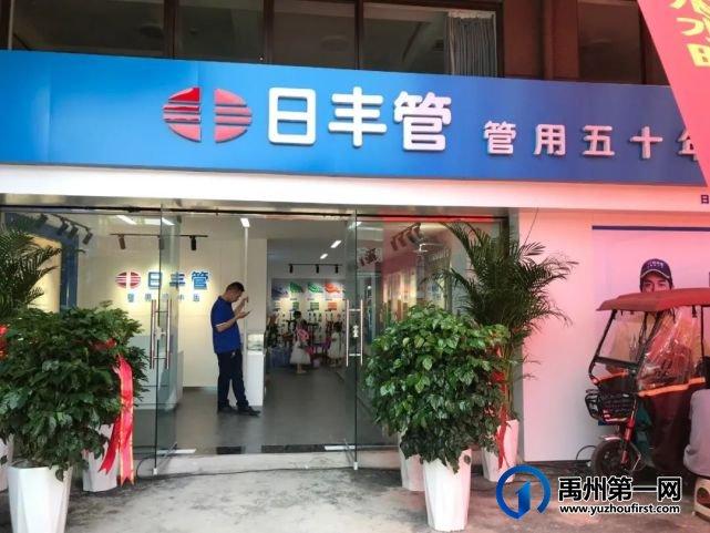 今天日丰管禹州运营中心琰浩水暖盛大开业!