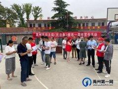 """禹州市司法局︱""""典""""燃学习宣传《民法典》的新高潮"""