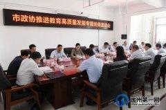 禹州市政协推进教育高质量发展专题协商座谈会在禹州中专举行
