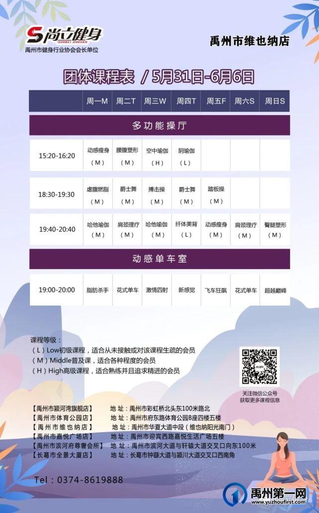 禹州尚立健身   5月31日-6月6日课程表