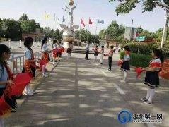 """禹州市庆""""六一""""表彰大会暨少先队新队员入队仪式召开"""