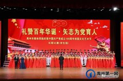 禹州中专在教体系统学生红歌比赛中一举夺冠