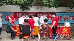 禹州市妇幼保健院|我为群众办实事,健康义诊传万家