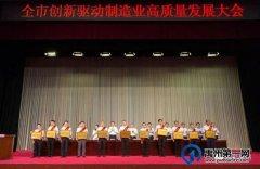 禹州市33家企业获奖励1722万元!