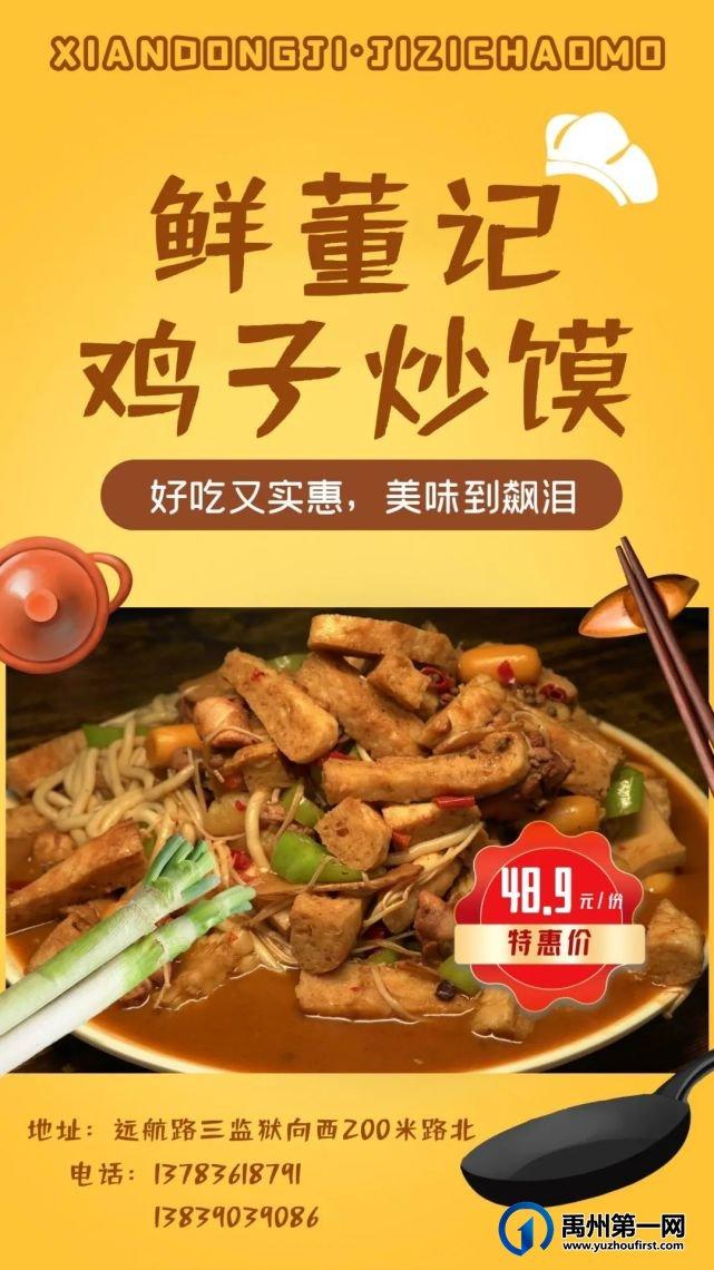 禹州鲜董记鸡子炒馍,新吃法感受舌尖上的美味!