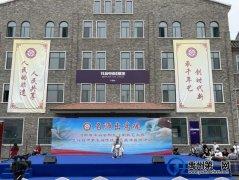 许昌市第五届传统工艺展演展示活动在禹州市神垕镇举办