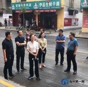 禹州市副市长赵丽娟实地调研督导巩固国家卫生城市工作
