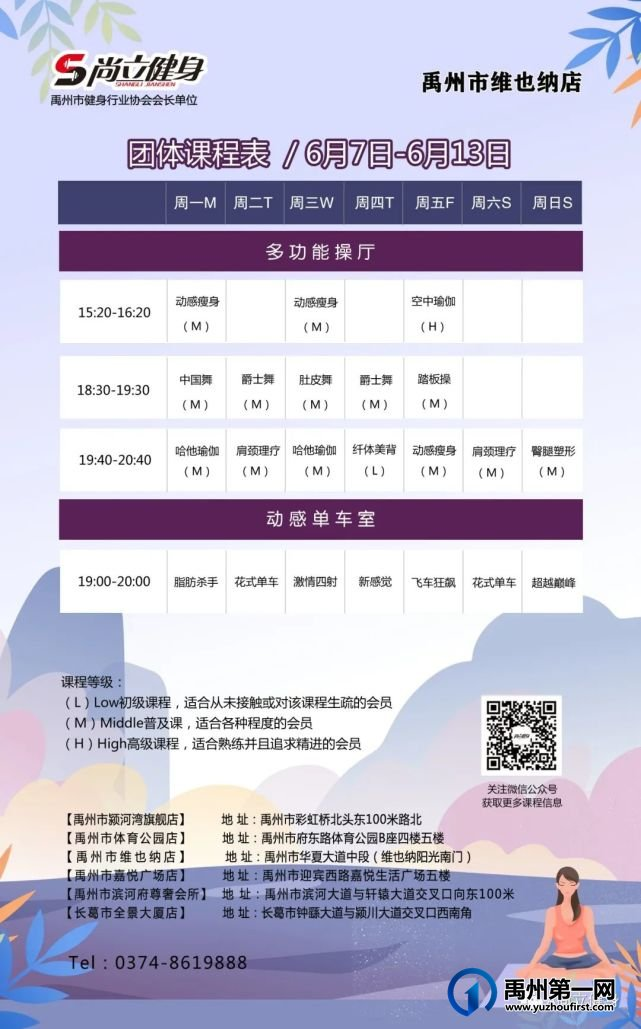 禹州尚立健身 | 6月7日-6月13日课程表