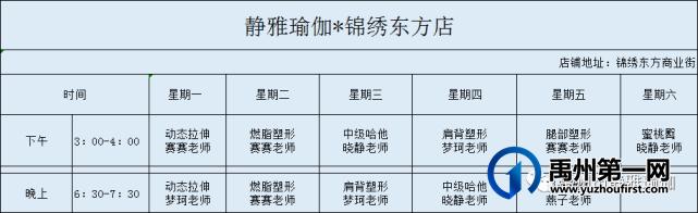 禹州静雅瑜伽6月7日-6月12日课表