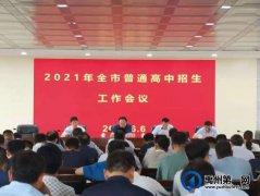 禹州市2021年普通高中招生工作全面启动!