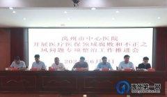 禹州市中心医院召开医疗医保领域腐败和不正之风问题专项整治工作推进会
