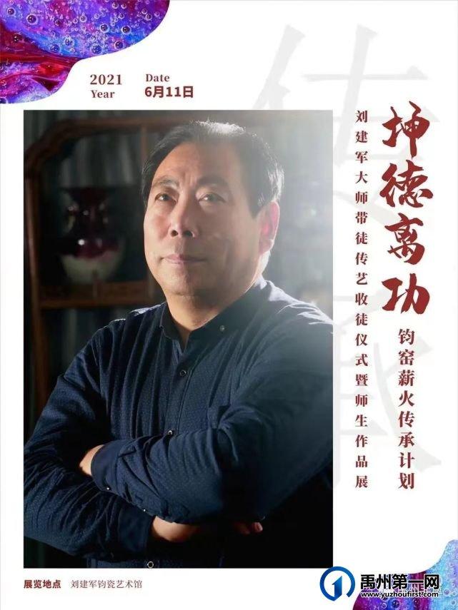 禹州刘建军大师收徒仪式暨钧瓷烧制技艺传承研讨会