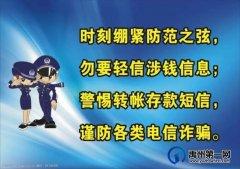 6月6日禹州市电信诈骗发案通报