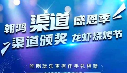 禹州宏基雅苑2号院渠道感恩季龙虾烧烤节即将开启