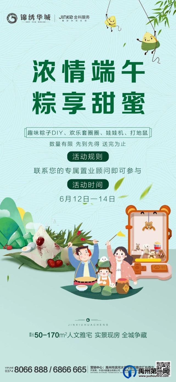 禹州锦绣华城趣味粽子DIY周末开启