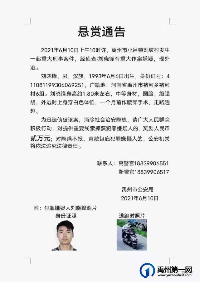 禹州市发生一起重大刑事案件,警方发布悬赏通告