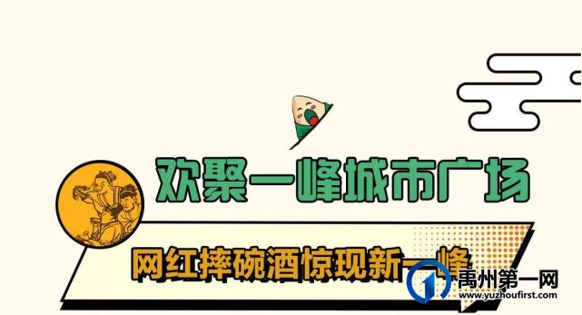 50000碗端午摔碗酒空降禹州新一峰,摔出福气和好运!